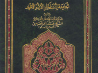 Cover kitab Bihar al-Anwar