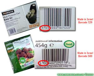 israeli-barcode-729