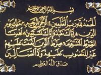 Al-Fatihah Ummul Qur'an (3- Selesai)