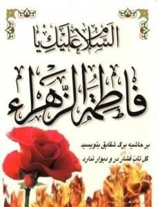 fatimah (2)