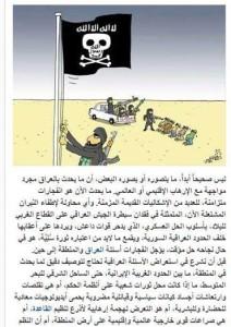 Foto asli karikatur di al-quds.uk [klik untuk memperbesar]
