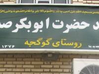 Bertandang ke Masjid Abu Bakar as Shidiq ra, di Iran