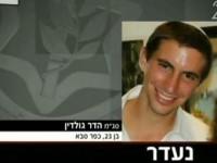 Brigade al-Qassam Mengaku Tidak Mengetahui Nasib Perwira Israel Yang Hilang