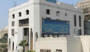 دار إفتاء مصر: الانتماء لتنظيمات إرهابية ودعمها حرام شرعًا