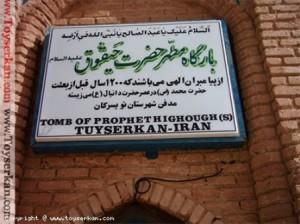 papan informasi di makam nabi Hayqooq