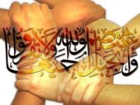 Wahai Kaum Muslimin, Bersatulah!