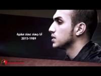 Saya, Jihad Imad Moughniyeh