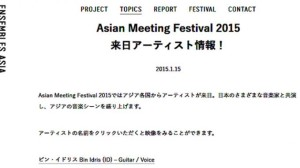 situs-asian-meeting-festival-yang-diorganisir-asia-center-the-japan-foundation_