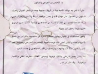Ditemukan, Surat Instruksi ISIS Untuk Pembunuhan Anggotanya Yang Cidera