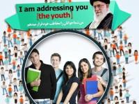 Lewat Foto-foto Keren ini, Surat Khamenei Beredar di Instagram