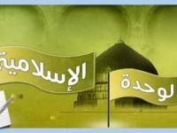 Titik Temu Sunni-Syiah