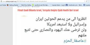 Artikel PKS: http://www.pkspiyungan.org/2015/04/fintah-saudi-dibantu-israel-ternyata.html