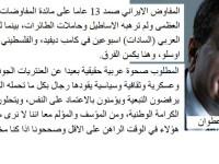 Abdel Bari Atwan: Di Dunia Arab Belum Ada Pemimpin Ksatria Seperti di Iran