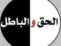 Perumpamaan Haq dan Batil dalam Al-Qur'an