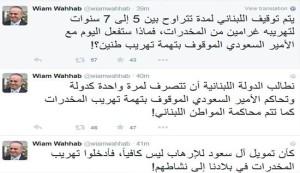 وئام وهاب: ألم يكن تمويل آل سعود للإرهاب كافيا ليدخلوا المخدرات؟