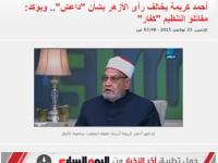 Dosen al-Azhar Dr. Ahmad Karimah: ISIS Kelompok Murtad dan Kafir