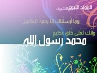 Kisah Nyata Keajaiban Maulid Nabi Muhammad Saw