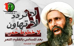 syeikh al-nimr saudi2