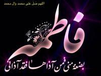Cinta Allah dan Rasulullah untuk Fathimah s.a.