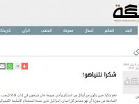 Koran Saudi: Terima Kasih, Netanyahu!