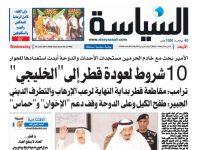 Syarat Saudi untuk Qatar: Putuskan Hubungan dengan Iran