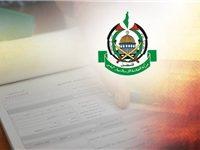 Hamas Serukan Boikot Lokakarya Yang Diprakarsai AS di Bahrain