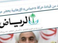 Ini Reaksi Hamas Terhadap Koran Saudi Yang Menyebutnya Teroris