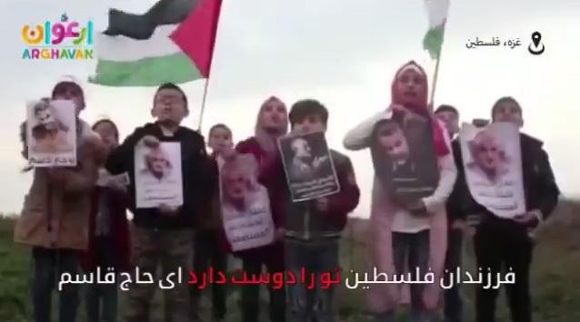 Ini Dia Pesan Anak-Anak Palestina Kepada Jenderal Soleimani