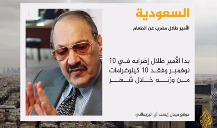 Anak-Anaknya Ditangkap, Pangeran Bin Talal Sudah 50 Hari Mogok Makan