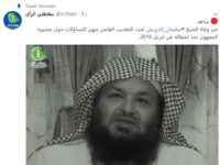 2 Tahun Dipenjara, Da'i Saudi Syeikh Suleiman al-Duwaish Akhirnya Meninggal Akibat Penyiksaan