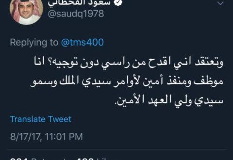 Cuitan Al-Qahtani Ungkap Bin Salman Sebagai Dalang Pembunuhan Khashoggi