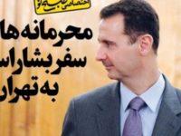 Ingin Tahu Lebih Rinci Soal Kunjungan Rahasia Assad ke Iran?