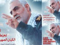 """Jenderal Soleimani Sebut """"Operasi Militer Gila Israel"""" Sebagai """"Upaya Terakhir"""""""